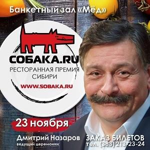 Герой сериала «Кухня» проведет в Новосибирске ресторанную премию