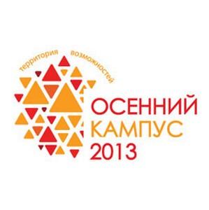 Телеканал «365 дней ТВ» поддержит «Осенний кампус Президентской Академии»