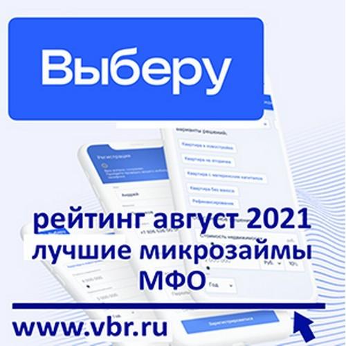 Информационно-финансовый сервис Выберу.ру. Вместо кредита: «Выберу.ру» составил рейтинг лучших микрозаймов МФО