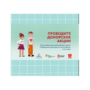 О донорстве можно узнать с помощью видеоинструкций