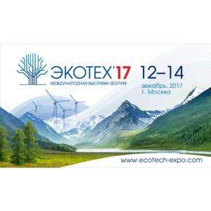 Строительство экогородов обсудят на «Экотех'17»