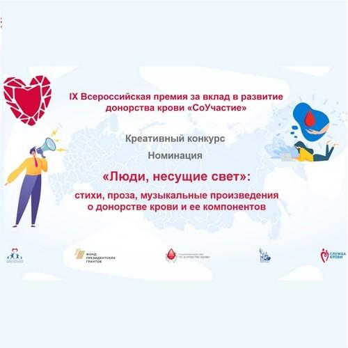Первая заявка премии «СоУчастие» – из Твери