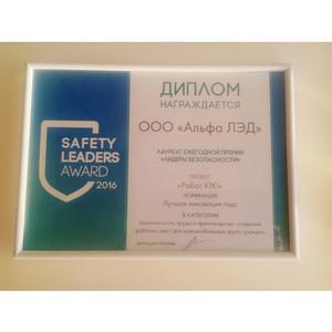 Проект «Робот KIKI» получил награду на Safety Leaders Award 2016.