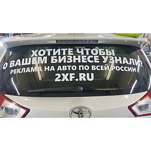Реклама на автомобилях в сравнении - отличная конверсия, великолепный результат