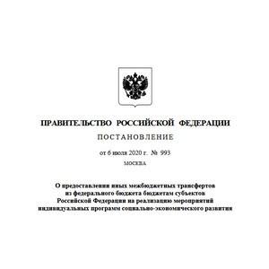 Правила финансирования отдельных программ развития регионов
