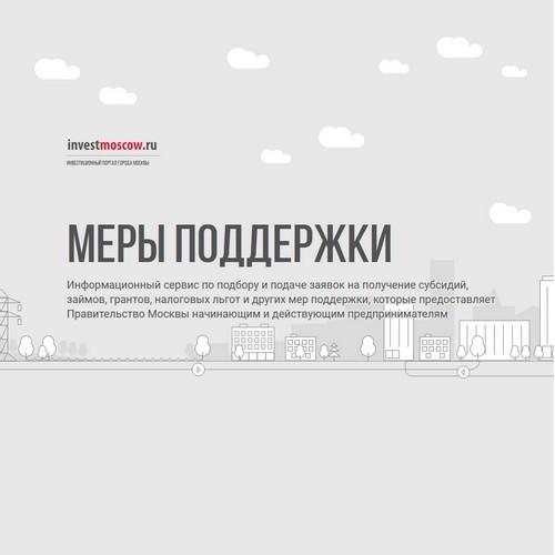Онлайн-навигатор по мерам поддержки для предпринимателей Москвы