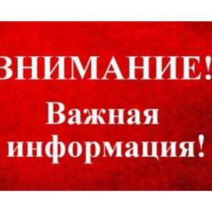 Уважаемые жители Ставропольского края!