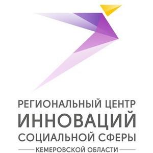 People for people: в Кемерово состоялся I Комьюнити социального предпринимательства Кузбасса