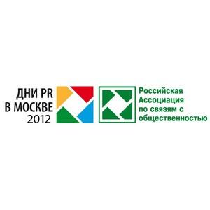 «Дни PR  в Москве»-2012 пройдут 27-28 ноября