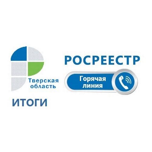 Тверской Росреестр - ветеранам