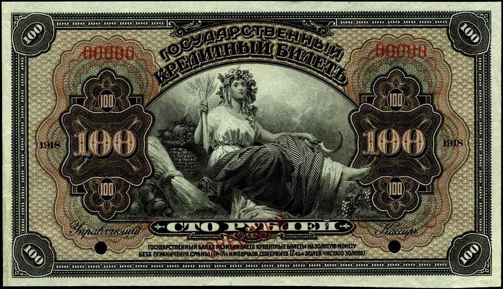 Государственный кредитный билет, выпуск Временного правительства, 100 рублей, 1919 год, образец (аверс).