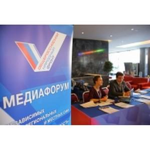 Медиафорум ОНФ с участием редактора ИА «Бел.Ру» открылся в Санкт-Петербурге