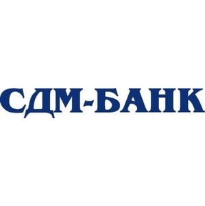 СДМ-банк провел для клиентов семинар по вопросам кадрового учета и расчетов с персоналом