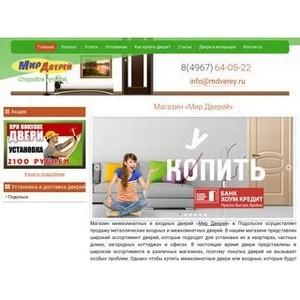 Компания «Мир дверей» реализует межкомнатные двери в Подольске
