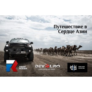 Международная экспедиция From Russia Project успешно завершена