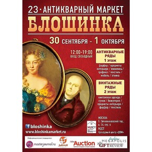 23-й Антикварный маркет «Блошинка»