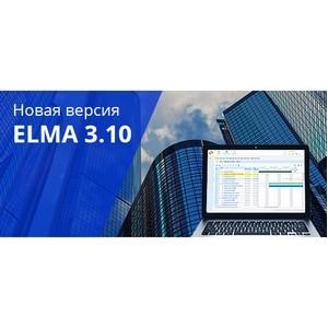 Релиз новой версии BPM-системы ELMA 3.10
