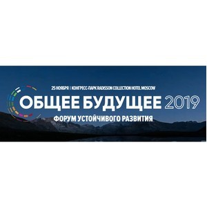 Форум устойчивого развития «Общее будущее 2019» в Москве