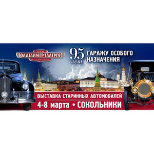 В Москве пройдет крупнейшее шоу ретро-авто - 25-я