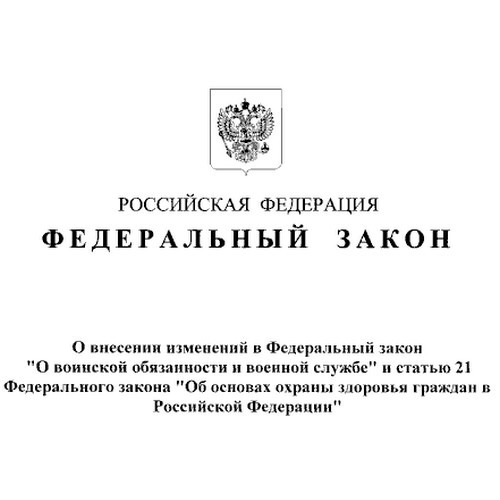 Подписан Федеральный закон от 30.04.2021 № 131-ФЗ