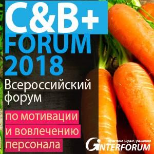 Всероссийский форум по мотивации и вовлечению персонала С&B+Forum 2018