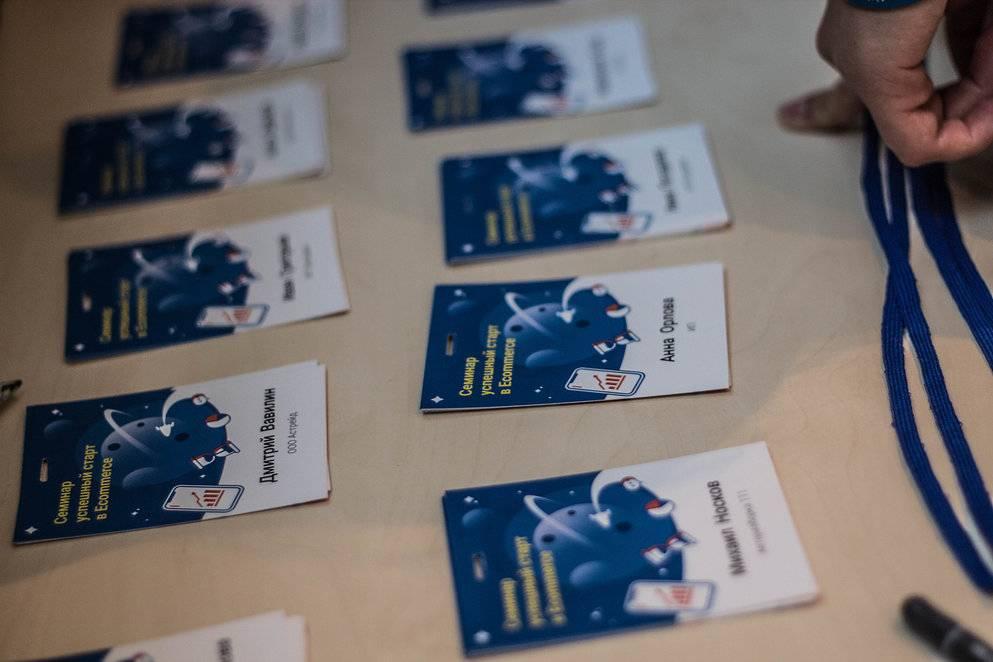 """""""Успешный старт в E-commerce"""": семинар для начинающих предпринимателей"""