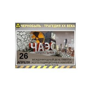 Завтра – международный день памяти погибших в радиационных авариях и катастрофах