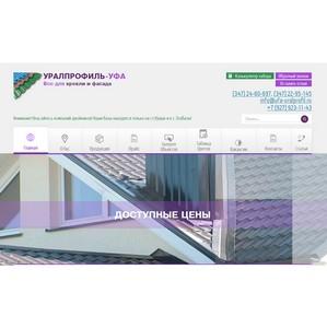 Компания  «УралПрофиль-Уфа» открыла новые офисы