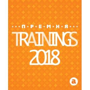 Выберите финалистов Премии Trainings 2018!