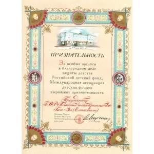 Президент «Г.М.Р. Планета Гостеприимства» получил благодарность от ассоциации детских фондов