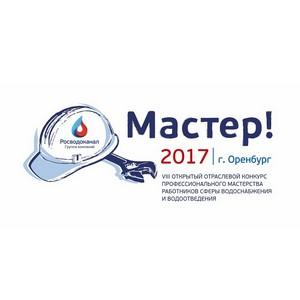 В Оренбурге стартовал конкурс профмастерства «Мастер-2017»
