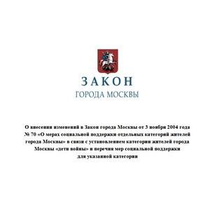 В Москве установлена новая льготная категория граждан — дети войны