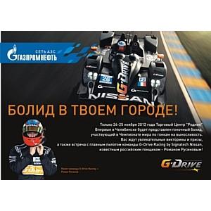 G-Drive Show с участием известного гонщика Романа Русинова пройдет в Челябинске