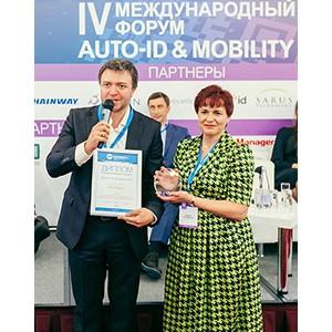 «АйТиПроект» стала победителем конкурса «Лучший RFID-проект 2017»