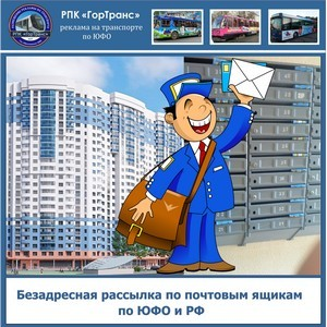 Безадресная рассылка по почтовым ящикам по ЮФО и РФ