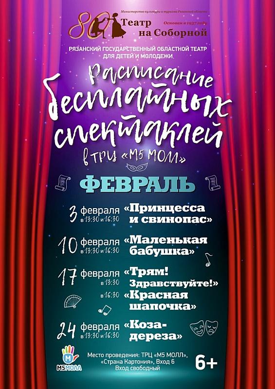 «М5 Молл»: спектакли Театра на Соборной в феврале