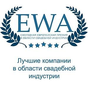 Церемония награждения победителей Европейской премии «European Wedding Awards»