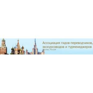 В Москве состоялся II «День московского гида»