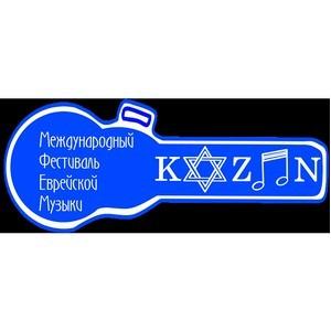 Еврейские музыкальные выходные в Казани