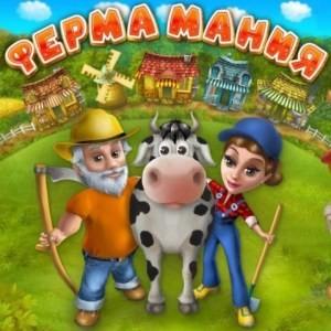 Новая линейка игр про ферму от компании Ferma Mania
