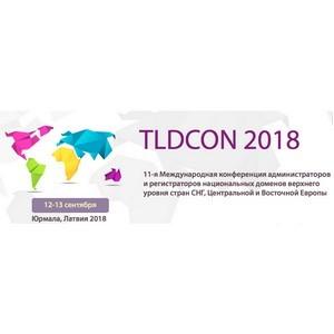 На TLDCON 2018 выступят самые известные эксперты доменной индустрии