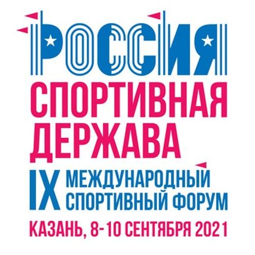 В Казани пройдет Форум «Россия – спортивная держава»