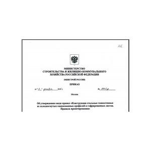 Утвержден свод правил отрасли ЛСТК
