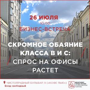 Тенденции рынка офисной недвижимости в Москве обсудят эксперты