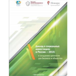 Начата работа над «Докладом о социальных инвестициях в России – 2018»