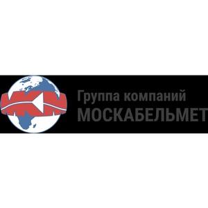 ГК «Москабельмет» вошел в тройку лидеров рейтинга портала RusCable.ru