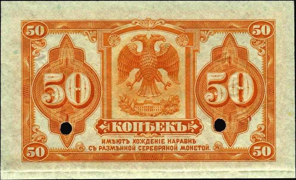 Государственный кредитный билет, выпуск Временного правительства, 50 копек, 1919 год, образец реверс).
