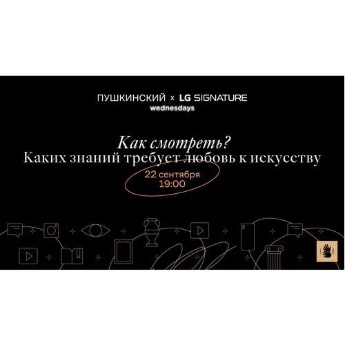Осенний цикл дискуссий Пушкинского музея при поддержке LG Signature