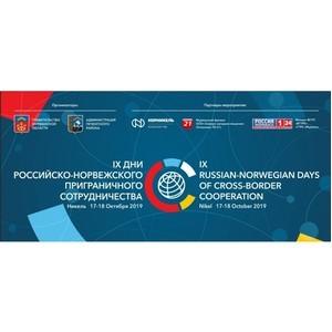 Дни российско-норвежского приграничного сотрудничества