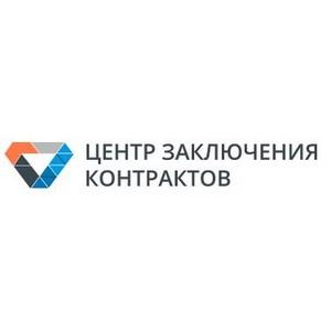 Центр Заключения Контрактов расширил финансирование торгов